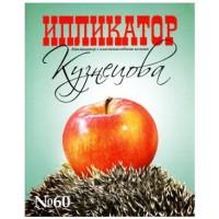 Iplikátor Kuznecova - Masážny ježko