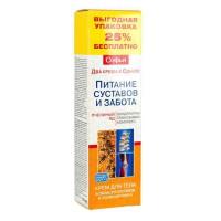 Sofia - Masážny krém so včelím jedom - Glukosamín a Chondroitín (125ml)